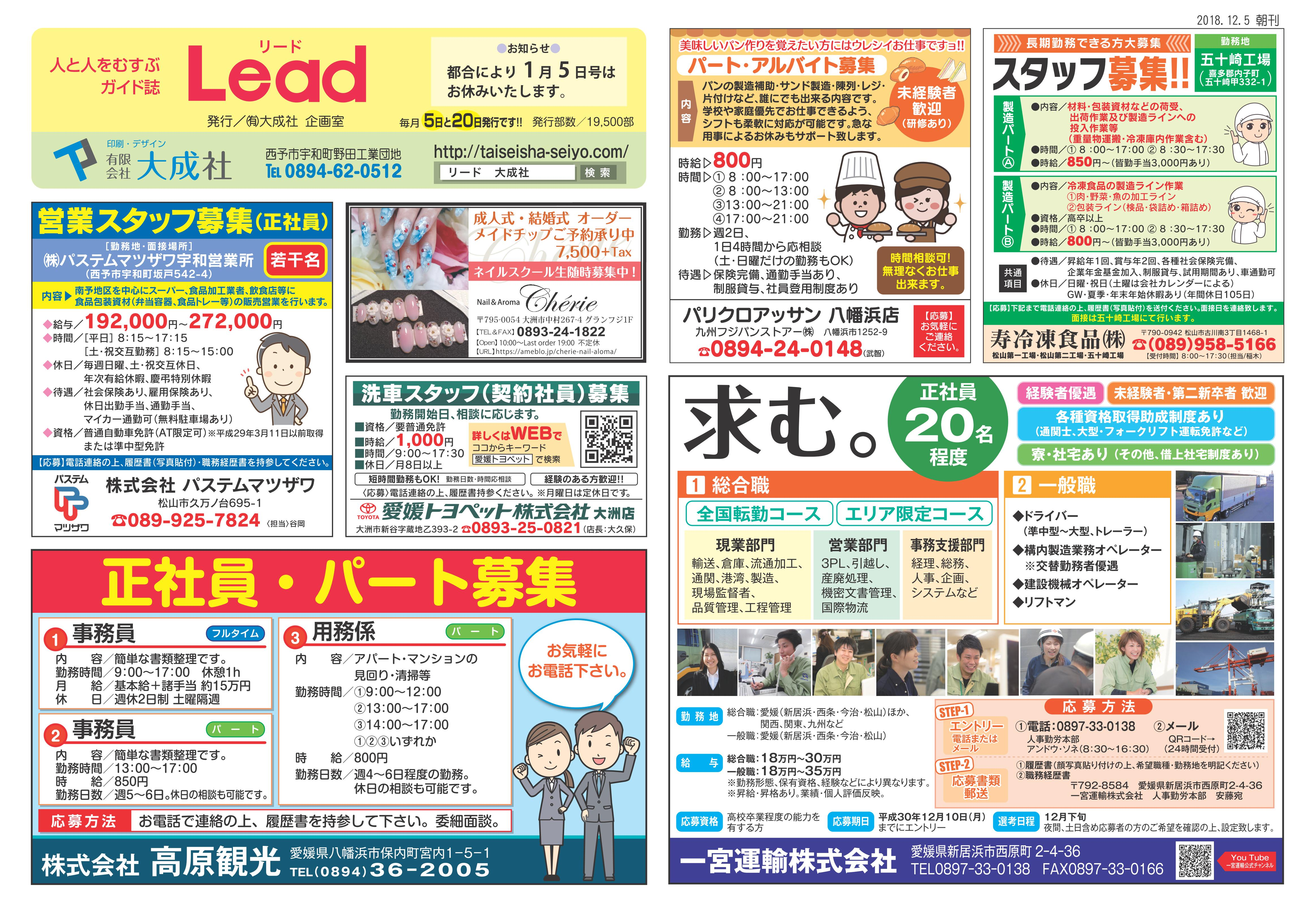 Lead_181205_omote_01