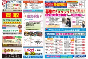 Lead_170520_omote_01